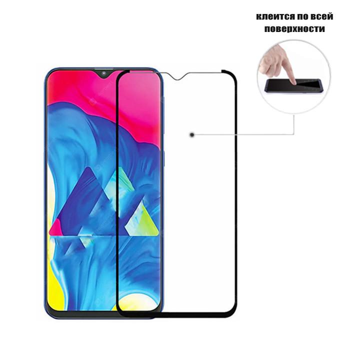 Защитное стекло Full Glue Glass для Samsung Galaxy M10 2019 (m105) (клеится вся поверхность)