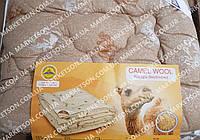 Двухспальное зимнее одеяло из верблюжьей шерсти 175х215. Camel