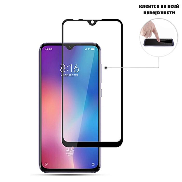 Защитное стекло Full Glue Glass для Xiaomi Mi 9 SE (клеится вся поверхность)