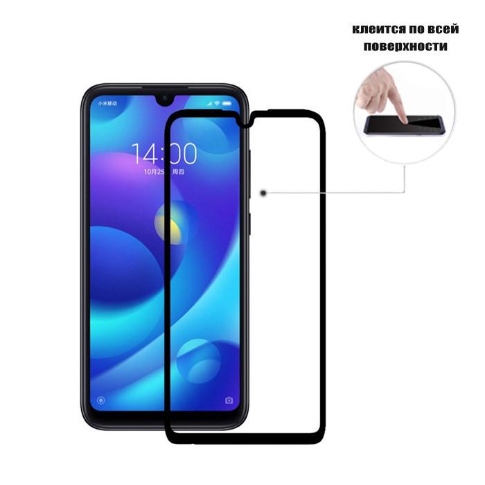 Защитное стекло Full Glue Glass для Xiaomi Mi Play (клеится вся поверхность)