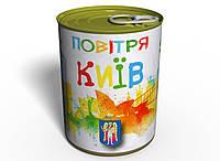 Київське повітря — найкращий сувенір зі столиці України