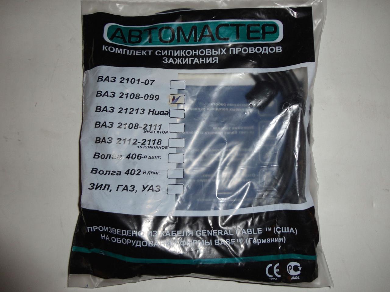 Провода зажигания силикон ВАЗ 2110, 2111, 2112 Альфа Сим (17308)