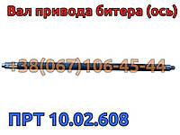 Вал привода битера ПРТ-10 (ось)