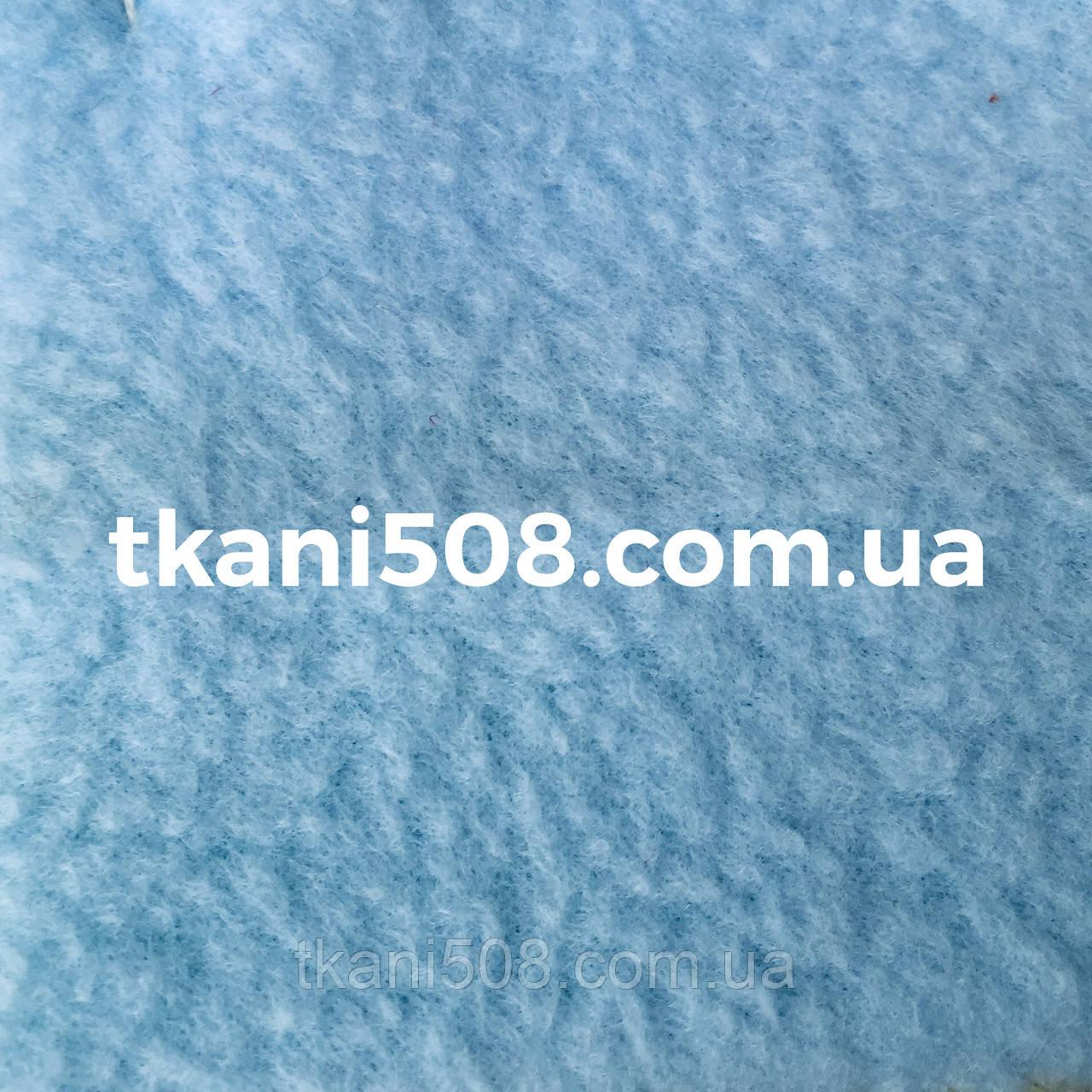 Фліс (Блакитний)