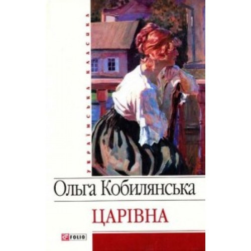 Царiвна Ольга Кобилянська