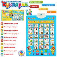 Обучающий плакат Limo Toy (7031 UA-CP)