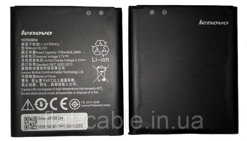 Батарея (аккумулятор) BL233 для Lenovo A3600d 1700 мАч оригинал Китай