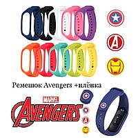 Ремешок Avengers+ Плёнка для Mi Band 3