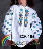 Заготовки жіночих сорочок