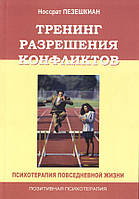 Тренинг разрешения конфликтов. Психотерапия повседневной жизни. Пезешкян Н.