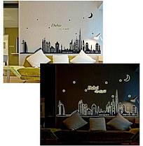 """Наклейки в офіс, кабінет, в школу """"Нічне місто Дубай"""" Dubai світиться в темряві - 1м55см*65см (лист 60*90см), фото 2"""