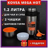 Термос с широким горлом 1, 2 Kovea. Термос с ручкой 1. 2 л для чая и супа. Метталический, нержавейка 1,2 литр
