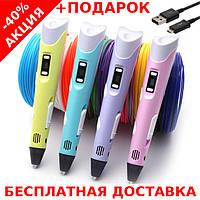 3D Ручка с LED-дисплеем 2 поколения с подставкой + зарядный USB - micro USB кабель