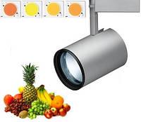 Освещение для фруктов и овощей, трековый светодиодный светильник 25W Led