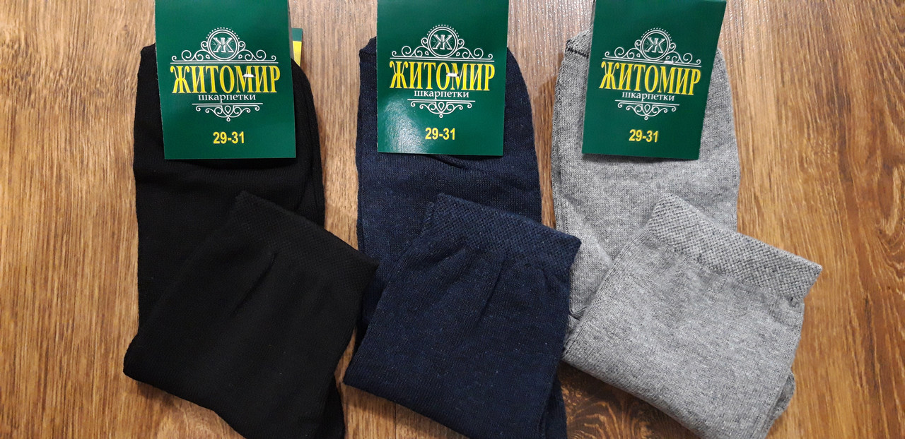 """Чоловічі стрейчеві шкарпетки""""Житомир"""",асорті, фото 1"""