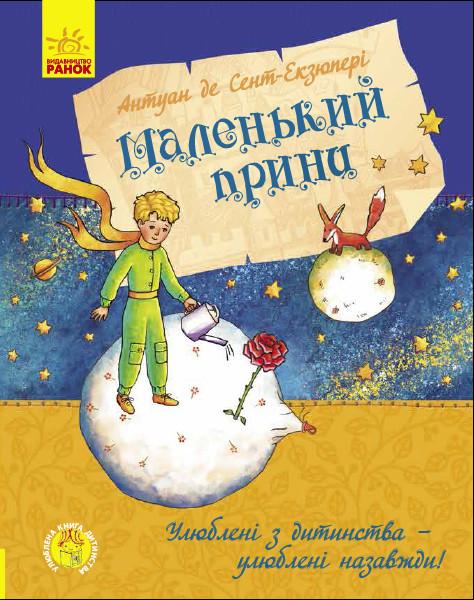 Улюблена книга дитинства. Маленький принц. Автор Антуан де Сент-екзюпері