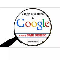 Настройка поисковой рекламы в Google Ads (AdWords) на первые страницы поиска.