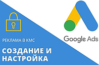 Настройка Медиа Рекламы - контекстно-медийная сеть, кмс,  в Google Ads