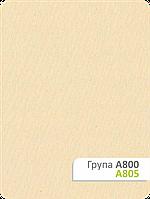 Тканина для рулонних штор А 805