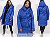 Стеганное пальто женское электрик на запах с двумя завязками и съемным поясом МБ/-1001