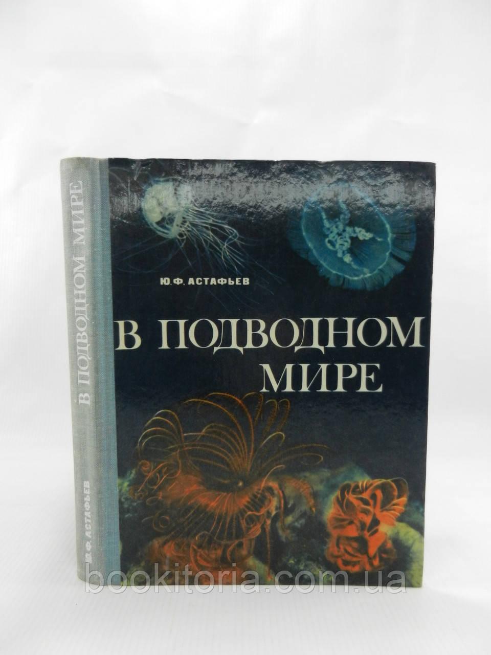 Астафьев Ю. В подводном мире (б/у).