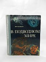 Астафьев Ю. В подводном мире (б/у)., фото 1