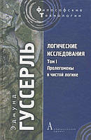 Логические исследования (в 2-х томах). Гуссерль Э., фото 1