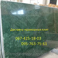 Доставка мраморных плит(перевезем слябы) в Днепропетровске