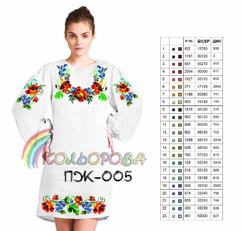 Заготовка жіночого плаття з рукавами (ПЖ-005)
