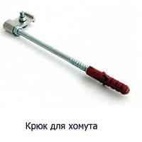 Крюк хомута (дюбель хомута) 125/90 L -120мм Разные цвета
