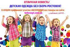 АКЦИЯ!ДЕТСКАЯ ОДЕЖДА БЕЗ СБОРА РОСТОВОК!