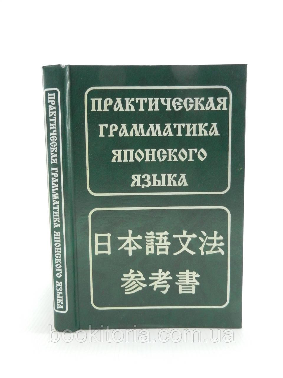 Лаврентьев Б. Практическая грамматика японского языка (б/у).