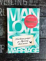 Правила. Как выйти замуж за мужчину своей мечты. Эллен Фейн Шерри Шнайдер