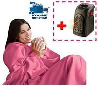 Комнатный обогреватель Handy Heater + Одеяло-плед с рукавами Snuggle Розовый