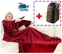 Комнатный обогреватель Handy Heater + Одеяло-плед с рукавами Snuggle