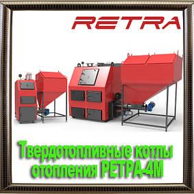 Твердотопливные котлы отопления РЕТРА-4М