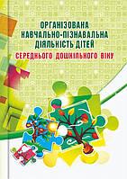 Організована навчально-пізнавальна діяльність дітей середнього дошкільного віку