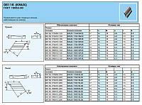 Пластина твердосплавная сменная 08116-190610-236 Т15К6 левый