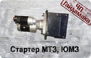 Стартер МТЗ 24 вольт Д-245, Д-260Е2, Д-245Е