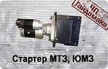 Стартер редукторний МТЗ 24В Д-245, Д-260Е2, Д-245Е2, фото 2