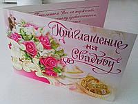 Свадебное приглашение (С-Пр-2-05)