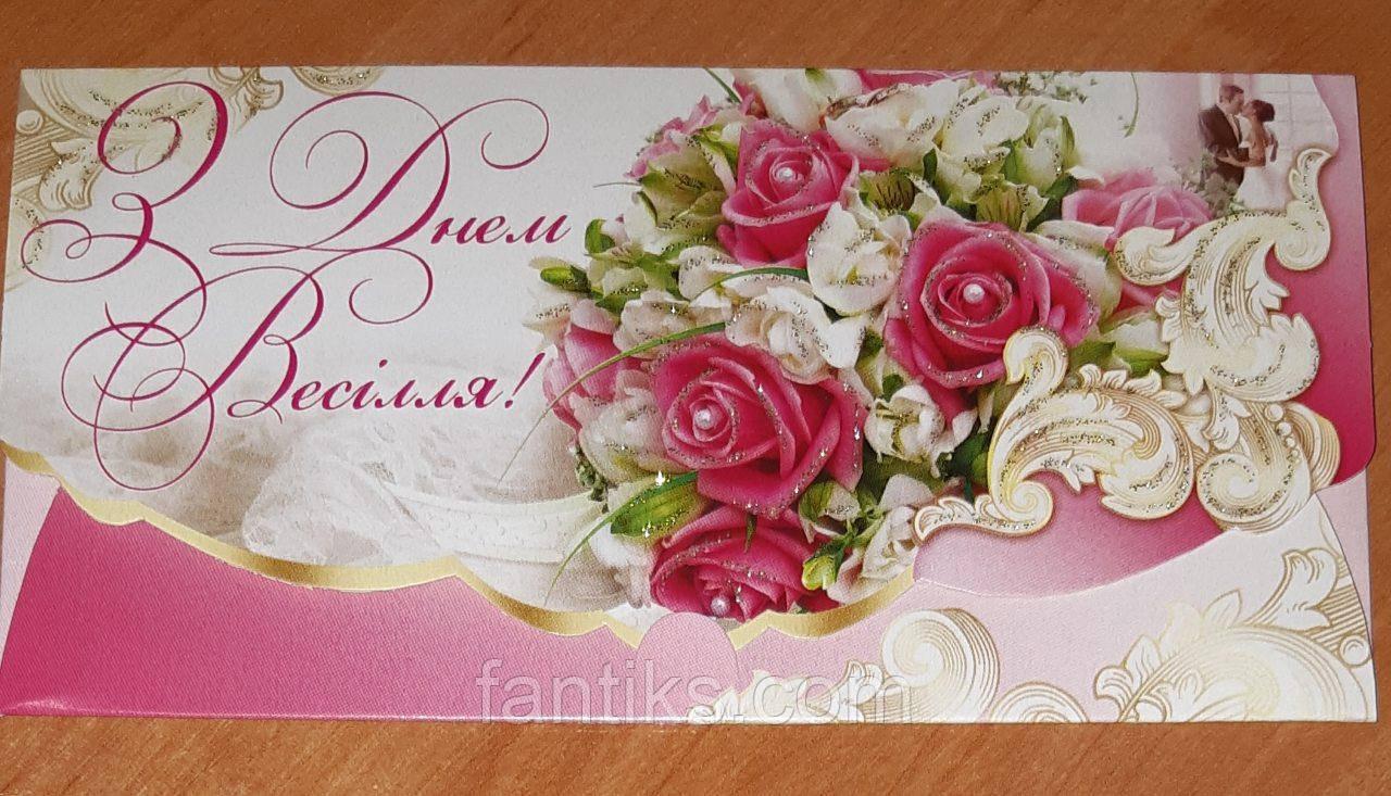 "Подарунковий конверт для грошей ""З днем весілля"""