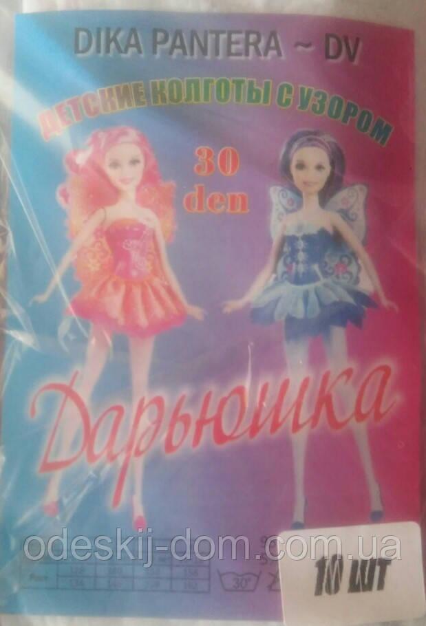 Капроновые белые детские колготы с рисунком тм PANTERA