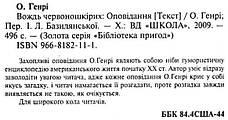 Вождь червоношкірих О. Генрi, фото 2