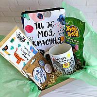 """Подарунок для дівчини, подруги, дитини """"Будь Собою"""" з чашкою і косметичкою Сюрприз Бокс"""