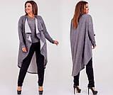 Женский стильный кардиган кофта двухнитка длинный батал размеры: 50-52, 54-56, 58-60, 62-64, фото 4