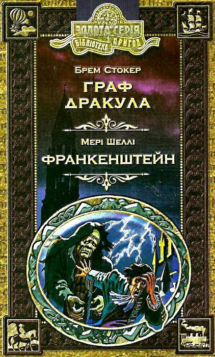 Граф Дракула Франкенштейн