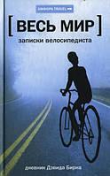 Бирн Дэвид - Весь мир: Записки велосипедиста