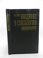 Кон И. Введение в сексологию (б/у).