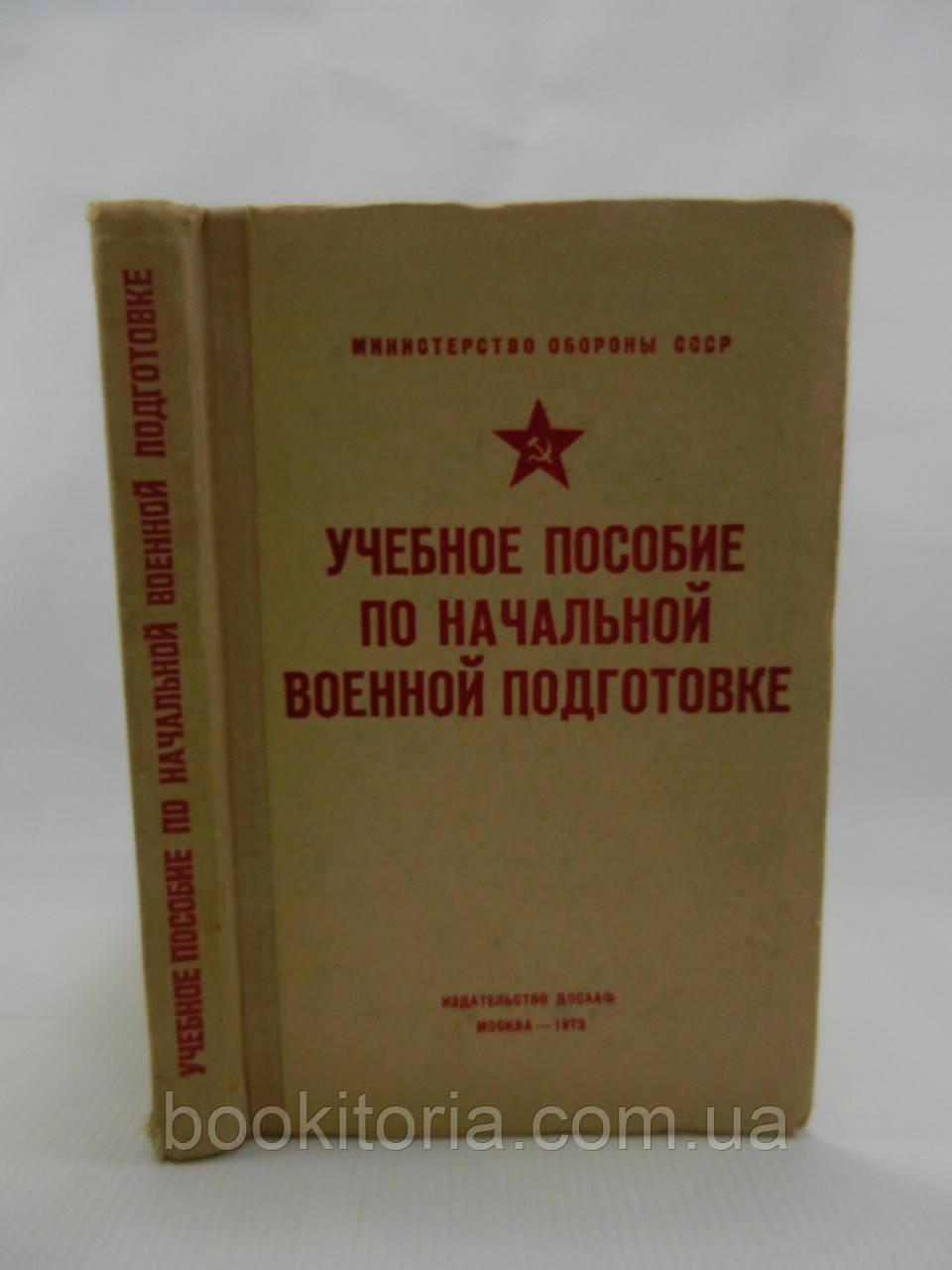 Учебное пособие по начальной военной подготовке (б/у).